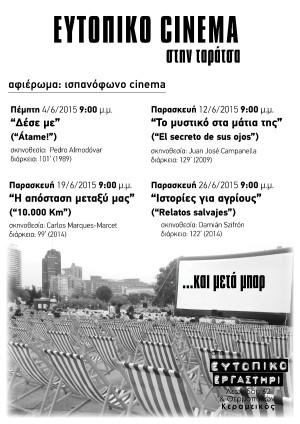 eutopiko_cinema_ispanofonos