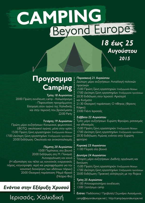 Beyond-Europe-camping