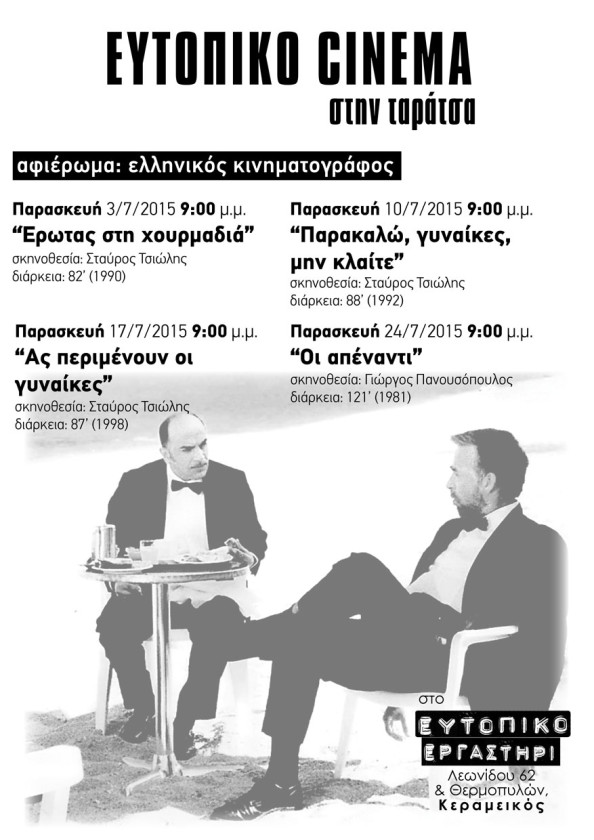 eutopiko-cinema1
