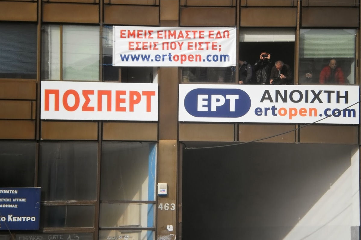 ert-open