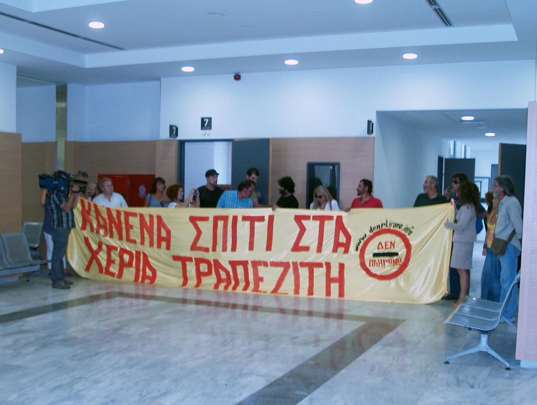 kanena-spiti-sta-xeria-trapeziti-2011-1-1