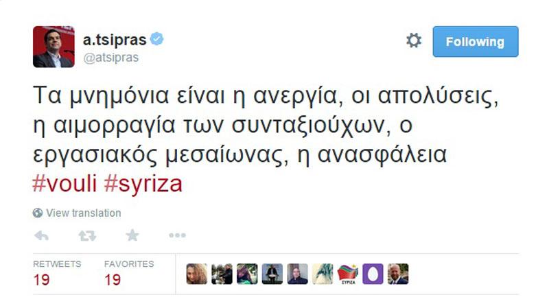 tsipras-anergia