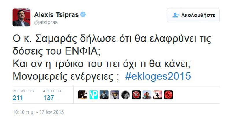 tsipras-sintaxeis-2