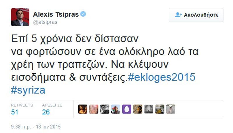 tsipras-sintaxeis