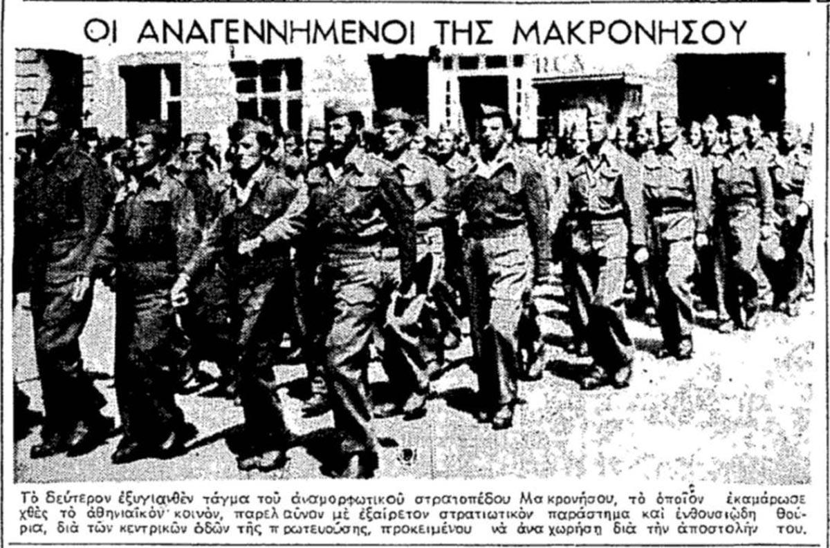 Makronisos-2