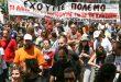 Όλοι  στην 48ωρη Γενική Απεργία και στα συλλαλητήρια