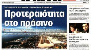 Δεν φτάνει που ξεπουλάνε το Ελληνικό, μας δουλεύουν κι από πάνω!