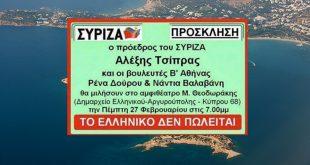 Ποιος έχασε την τσίπα για να τη βρει η Περιφέρεια Αττικής;