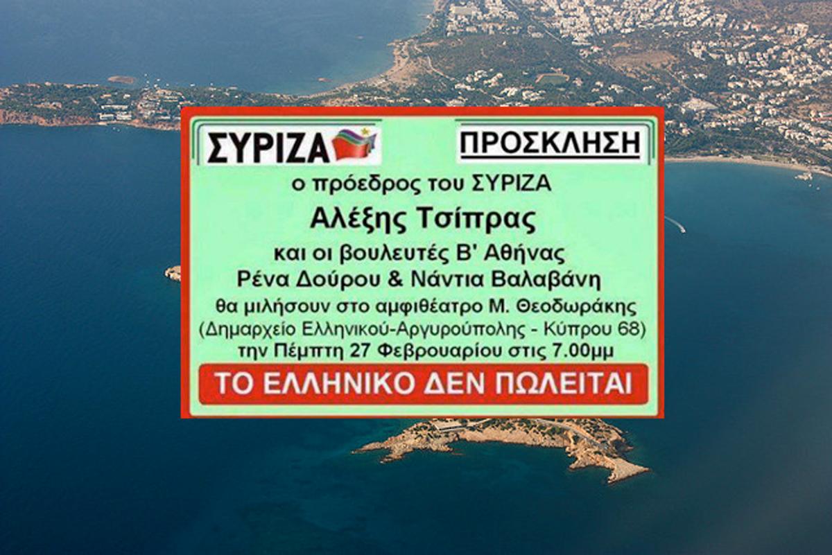 ASTIR-ELLINIKO-SYRIZA