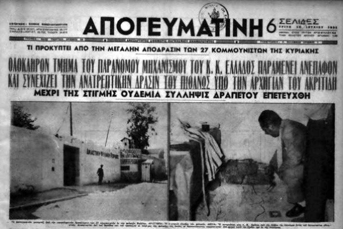 apogevmatini-apodrasi