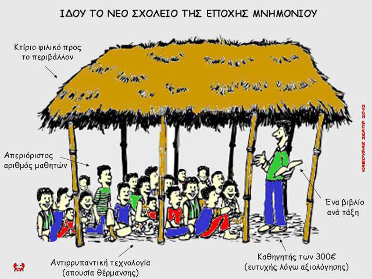 mnimonia-oaideia