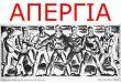 8 Δεκέμβρη: Κάθε απεργός είναι «καρφί» στο μάτι της κυβέρνησης και της εργοδοσίας