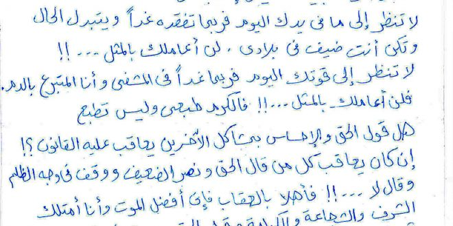 Γράμμα του απεργού πείνας Μοχάμεντ Α