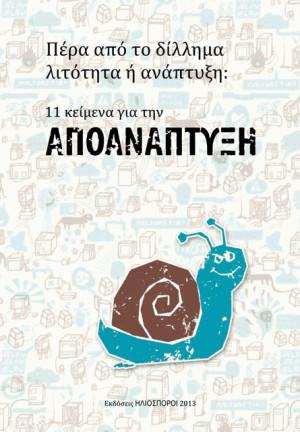 11-keimena-gia-tin-apoanaptyxi1