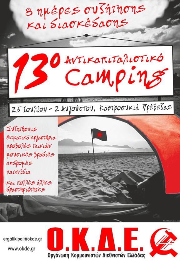 camping-okde1