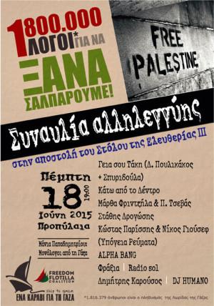 """Εκδήλωση-Συναυλία αλληλεγγύης για τη νέα αποστολή της Πρωτοβουλίας """"Ένα Καράβι για τη Γάζα"""" - Στόλος της Ελευθερίας ΙΙΙ"""