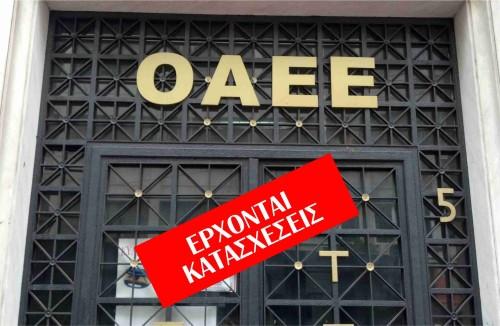 katasxeseis oaee - ika