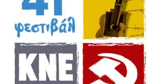 Φεστιβαλ ΚΝΕ-ΟΔΗΓΗΤΗ 2015