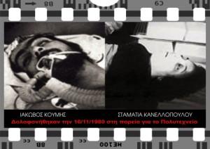 politexneio-1980-dolofonia-koumi-kanelopoulou - inrd.gr