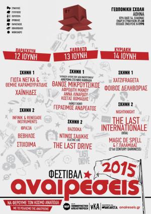 programma-anaireseis-2015