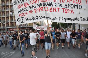 ΣΥΛΛΑΛΗΤΗΡΙΟ ΡΗΞΗΣ ΜΕ ΕΕ - ΕΥΡΩ - ΑΝΤΑΡΣΥΑ 25.06.2015