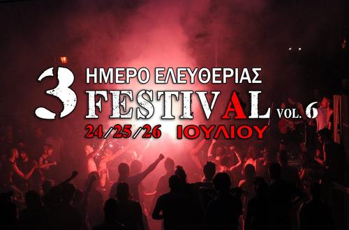 3ήμερο festival ελευθερίας Vol.6