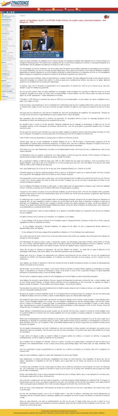 FireShot Screen Capture #003 - 'syn_gr I Ομιλία του Προέδρου της Κ_Ο_ του ΣΥΡΙΖΑ, Αλέξη Τσίπρα, στο σχέδιο νόμο_' - www_syn_gr_gr_keimeno_php_id=25991