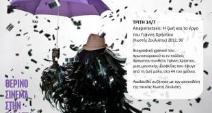 Θερινό σινεμά στην ταράτσα 2015