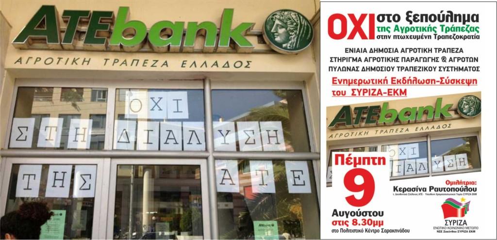 bankers.tsipras