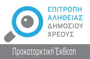 epitropi-alithias-xreos