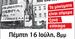 ΙΟΥΛΙΑΝΑ 1965