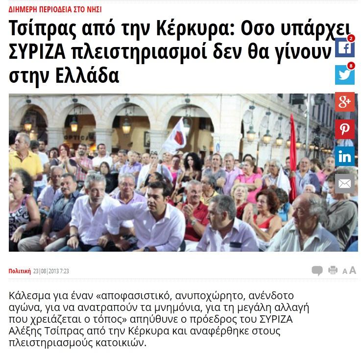 tsipras-plistiriasmoi