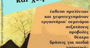 10ΗΜΕΡΟ ΑΝΤΙΣΤΑΣΗΣ ΣΤΙΣ ΣΚΟΥΡΙΕΣ-10 DAYS OF RESISTANCE SKOURIES FOREST