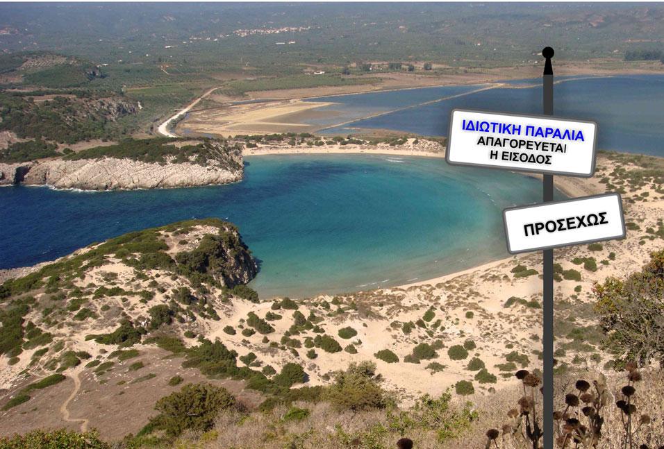 Παραλία Βοϊδοκοιλιάς στη Μεσσηνία: ΠΩΛΕΙΤΑΙ