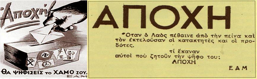 Apoxi-ΕΑΜ