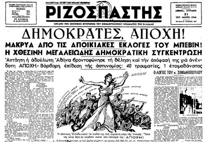 apoxi-1946
