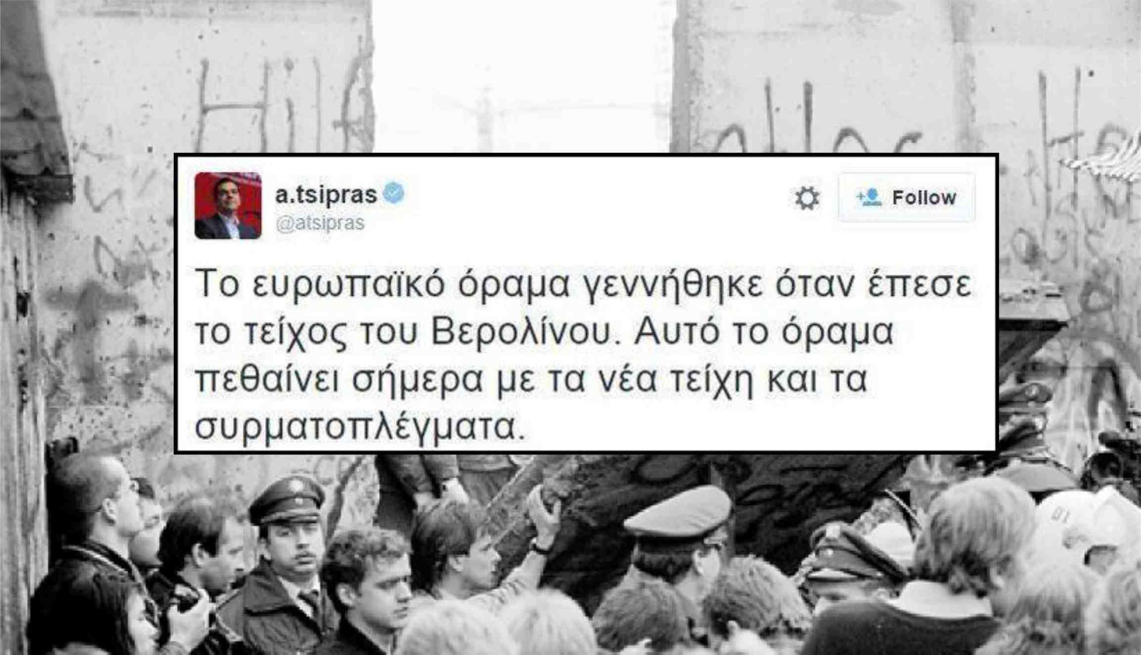 tsipras-orama