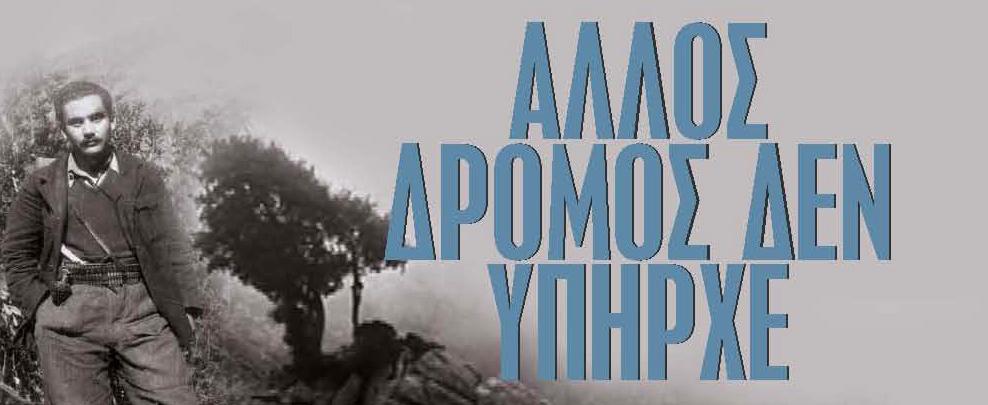 allos dromos-1