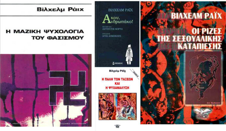 books-wilhelm reich