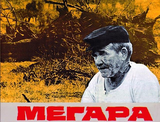 megara-tainia-1