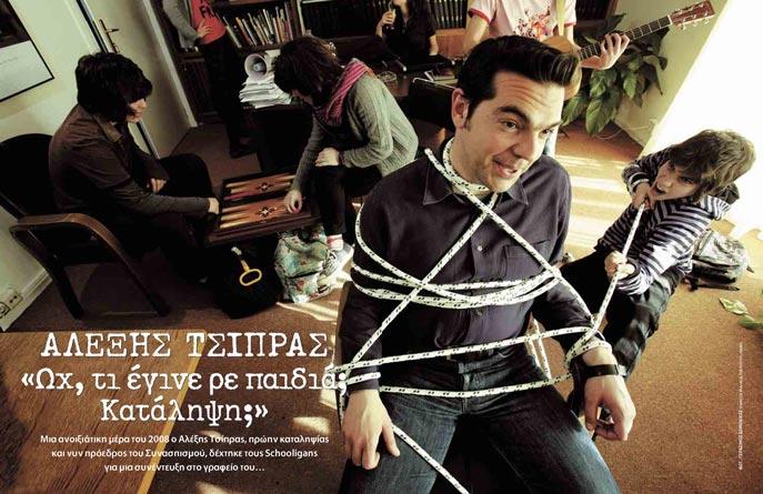 tsipras-skouligkans-1