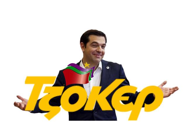 tsipras-tzoker-1