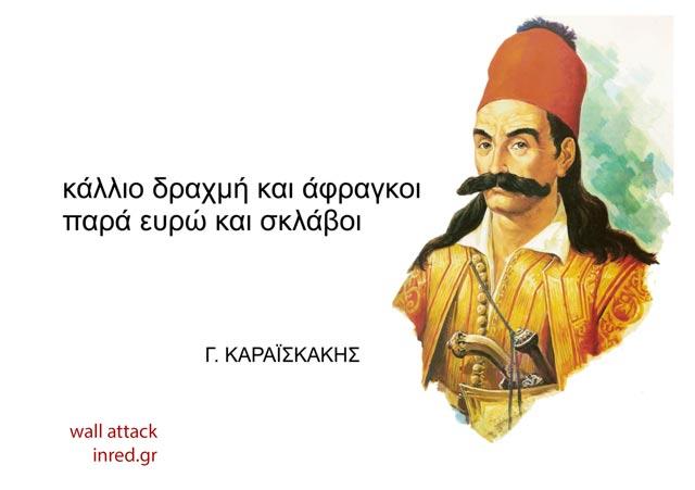 karaiskakis3