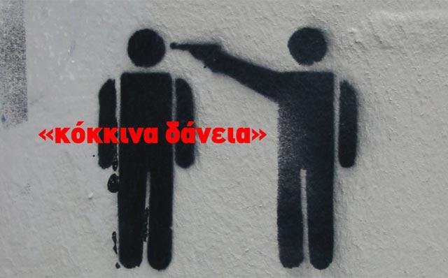 kokkina-daneia-1