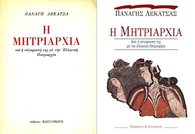 mitriarxia-lekatsas