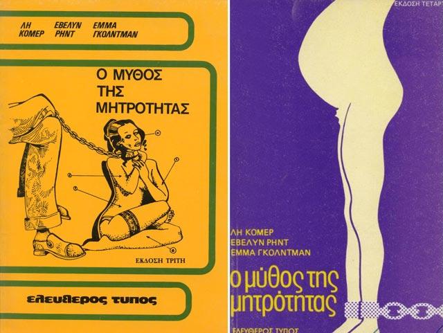 mitrotita-mithos-1-1