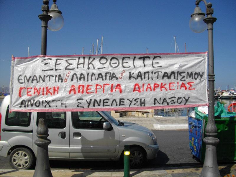 26-09-2012-γενική-απεργία-042