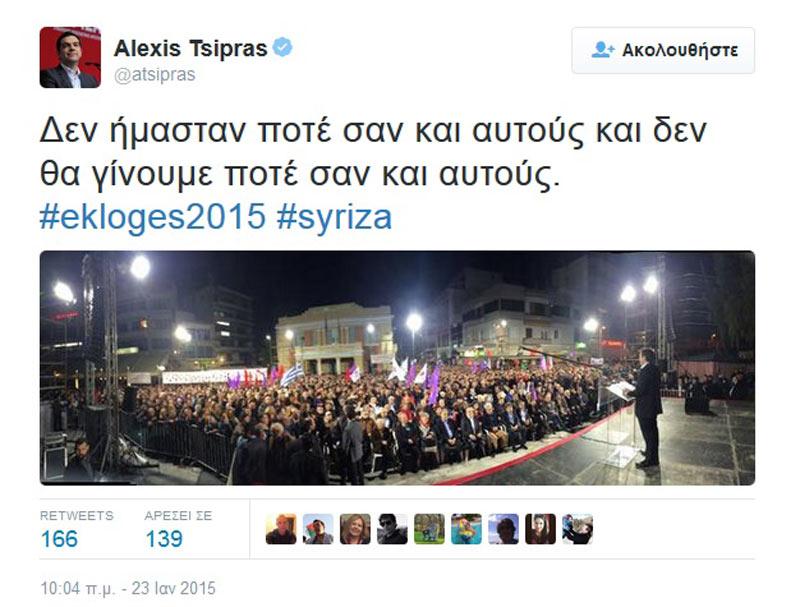 tsipras-oi-alloi-2