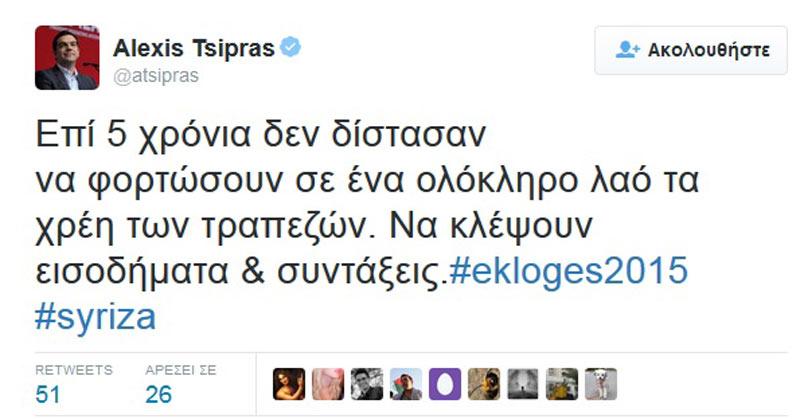 tsipras-proeklogika-1
