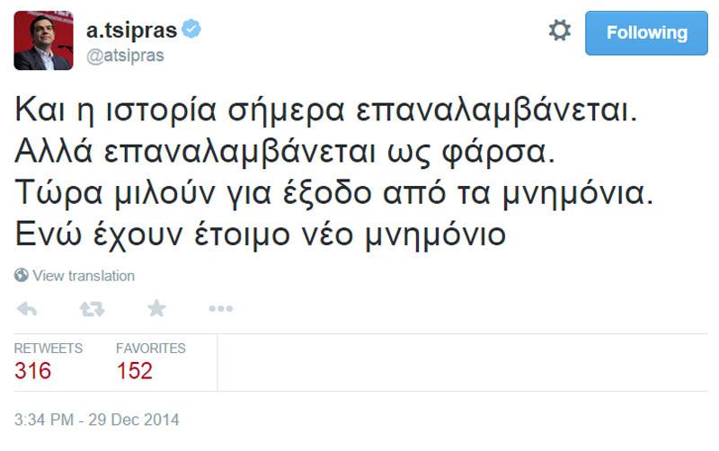 tsipras-tweet-mnimonio